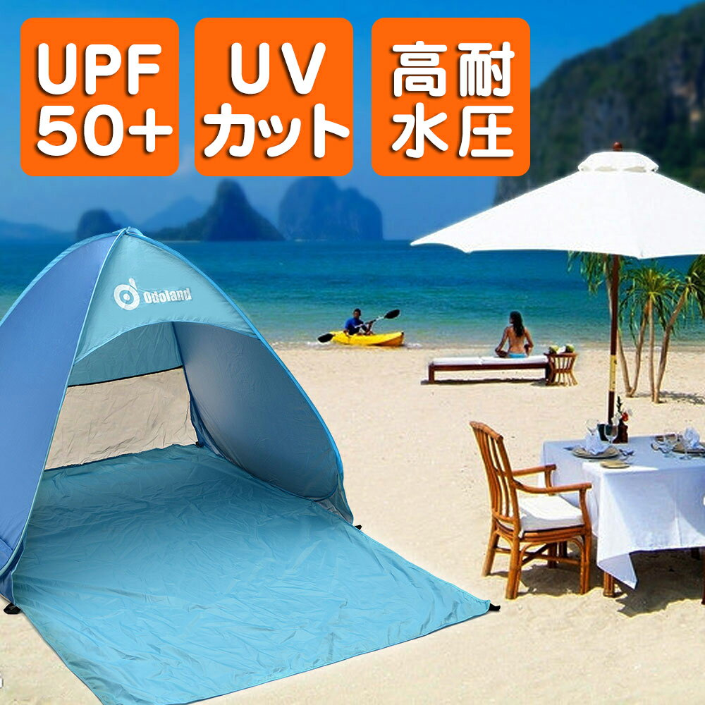 ODOLAND ビーチテント サンシェードテント UVカット SPF50+ ワンタッチで簡単!簡易 コンパクト 2-3人用 200×150×110cm 軽量 アウトドア キャンプ用品 海水浴・砂浜・ビーチ・プールに最適 キャリーバッグ付き