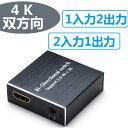 AGPTEK HDMI分配器 1入力2出力/2入力1出力 切替器 HDMI2.0 UHD 4Kx2K/60Hz 3D 手動スイッチで自由に切替 日本語説明書付き