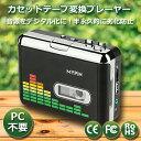 MYPIN 高品質カセットテープUSB変換プレーヤー MP3コンバーター カセットテーププレーヤー MP3曲の自動分割 USBフラッシュメモリ保存 ..