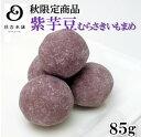 【秋限定販売!!】豆菓子専門店「豆吉本舗」の紫芋豆 85g ...