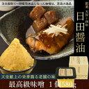 日田醤油みそ 最高級味噌580g 天皇献上の栄誉賜る老舗の味。【楽ギフ_包装】【楽ギフ_