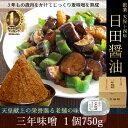 日田醤油みそ 三年味噌750g 天皇献上の栄誉賜る老舗の味...
