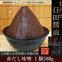 日田醤油みそ 赤だし味噌580g 天皇献上の栄誉賜る老舗の味