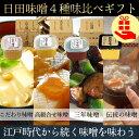 日田醤油みそ 最高級味噌味比べギフト箱入りセット 天皇献上の...