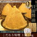 日田醤油みそ こだわり味噌1kg 天皇献上の栄誉賜る老舗の味...