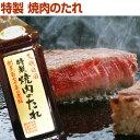 日田醤油「特製焼...