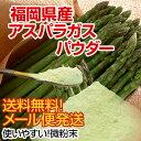 【メール便送料無料】「武蔵庵 遠赤外線乾燥アスパラ粉末 80g」無添加・無着色9個まで