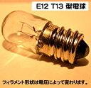 [豆電球] T13 E12型電球 110V 5W [小型電球]
