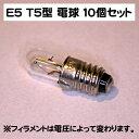 [パイロットランプ] T5 E5型電球 24V 0.11A 10個セット [豆電球]