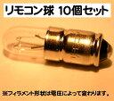 [リモコン球] T6 S7 15V 20mA 10個セット [パイロットランプ]