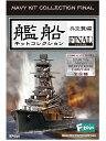 【予約商品】【エフトイズ】 艦船キットコレクション/ FINAL 10個入りボックス FT60288