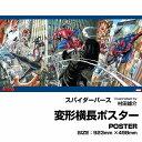 【在庫品】【ヴィレッジブックス】 【東京コミコン限定】スパイダーバース 大型 変形横長 ポスター