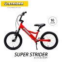 スーパーストライダー2 16インチ ストライダー 正規品:SUPER STRIDER II 16inch レッド(RED) STRIDER ランニングバイク 【...