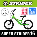 スーパーストライダー2 16インチ ストライダー 正規品:SUPER STRIDER II 16inch グリーン(GREEN) STRIDER ランニングバイ...