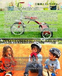 ストライダー正規品:STRIDERClassicModel:《レッド》ペダルなし二輪車キックバイクランニングバイク足こぎ足けり二輪車安心2年保証公式ショップ【送料無料】【無料ラッピング】