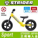 全世界150万台突破!STRIDER :スポーツモデル《イエロー》ストライダー正規品(※類似