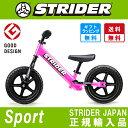 【全世界150万台突破!】STRIDER :スポーツモデル《ピンク》ストライダー正規品(※類