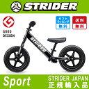【全世界150万台突破!】STRIDER :スポーツモデル《ブラック》ストライダー正規品(※