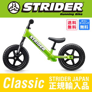 クラッシック グリーン ライダー ランニング ストライダージャパン ショップ