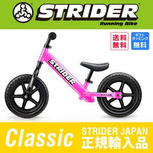 クラッシック ライダー ランニング ストライダージャパン ショップ ラッピング