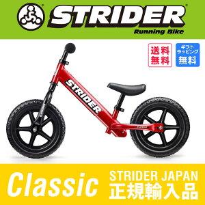 クラッシック ライダー ランニング ストライダージャパン ショップ