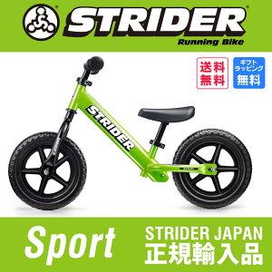 スポーツ グリーン ライダー ランニング ストライダージャパン ショップ