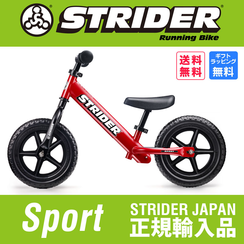 STRIDER :スポーツモデル《レッド》ストライダー正規品 STRIDER ランニングバ…...:mamegyorai:10014322