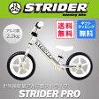 ストライダー 正規品: STRIDER PRO ランニングバイク ストライダージャパン公式ショップ 【安心2年保障】【送料無料】【無料ラッピング】【ペダル無し自転車】【キックバイク】