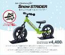 ストライダー オプションパーツ スキーアタッチメント for...