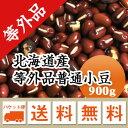 小豆 訳あり 等外品 北海道産小豆 900g【令和2年産】B級品 格安 メール便 送料無料!! お買い得
