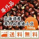 小豆 訳あり 等外品 お買い得 北海道産小豆 500g【令和2年産】格安 メール便 送料無料!!