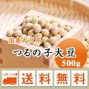 ショッピング日本一 大豆 つるの子大豆 北海道南部産 500g【令和1年産】 ゆうパケット便 送料無料
