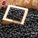 【訳あり】森田農場 大豆 北海道産 黒大豆 5kg