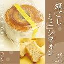 「絹ごしミニシフォン プレーン」国産大豆の絹ごし豆腐使用のヘルシースイーツ