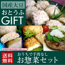 【送料無料】【ヘルシー手づくりお惣菜】母の日・父の日・敬老の日・大切な方へのギフ