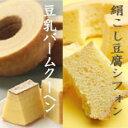 送料無料!限定100セット!「豆乳バームクーヘン&絹こしとうふシフォンセット」