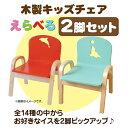 MAMENCHI 木製キッズチェア 組立済 【えらべる2脚セ...