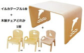 ワケアリ!MAMENCHI サイズ大き目な子供用木製テーブルイルカ ナチュラル1台と木製チェアナチュラル1台のセット(椅子はイルカ・クジラ・アシカのナチュラルから1脚お選びください。 テーブルセット子供机 ファースト家具 学習デスク 木製テーブル 机 幼児机
