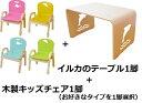 MAMENCHI サイズ大き目な子供用木製テーブルイルカ ナチュラル1台と木製チェアカラー1台のセット(椅子はイルカ・クジラ・アシカのカラーから1脚お選びください。 テーブルセット子供机 ファースト家具 学習デスク 木製テーブル 机 幼児机 キッズテーブル