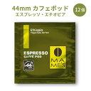 44mmエスプレッソカフェポッド エチオピア イルガチェッフェ 12個入り| マメーズ焙煎工房(エスプレッソ/カフェポッド/44mm)