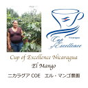 【送料無料】ニカラグア カップオブエクセレンス エル・マンゴ農園(500g) | マメーズ焙煎工房(コーヒー / コーヒー豆 / COE)