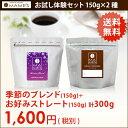 【送料無料】お試し体験セット150g×2種 | マメーズ焙煎工房(コーヒー/コーヒー豆/お試し)