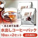 【送料無料】水出しコーヒーパック10個入 × 2セット(約100杯分)| マメーズ焙煎工房(アイスコーヒー/コーヒー/水出し/パック)