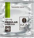 【送料無料】60mmレギュラーカフェポッド タンザニア ブレンド 150個入り| マメーズ焙煎工房(レギュラーコーヒー/カフェポッド/60mm)