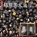 【ゆうパケット送料無料】北海道産 焙煎黒大豆 250g