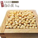 【宅急便】【1kg】訳あり 白小豆 北海道産 小豆 令和2年産