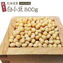 【宅急便】【500g】訳あり 白小豆 北海道産 小豆 令和2年産