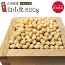 【ゆうパケット送料無料】【500g】訳あり 白小豆 北海道産 小豆 令和2年産