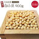 【ゆうパケット送料無料】【900g】訳あり 白小豆 北海道産 小豆 令和2年産