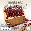 【新豆】【送料無料】平成29年岡山県産備中特選ささげ 30kg